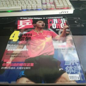 当代体育乒乓2014.11期