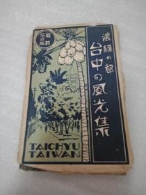 《台中风光集》黑白明信片现存4张合售 民国