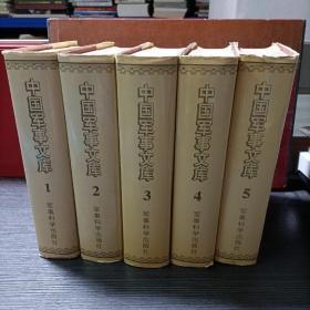 中国军事文库:1992~1996(1~5)全套