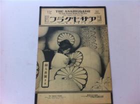 (7-18)侵华史料----1927年【朝日画报】 日本原版画报期刊;大开本,老照片历史资料;宋庆龄照片