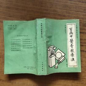 百病中医膏散疗法—中国传统疗法丛书