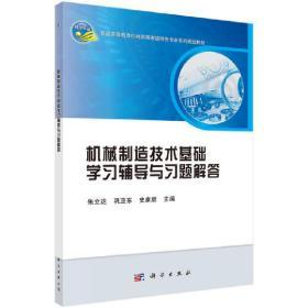 机械制造技术基础学习辅导与习题解答