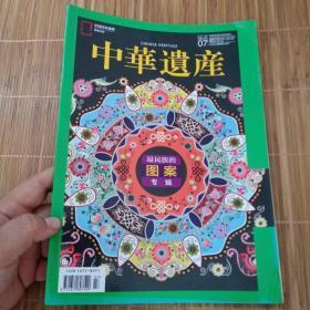 中华遗产 2019 7