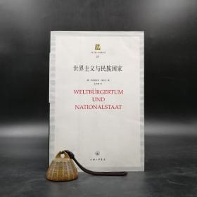 绝版| 世界主义与民族国家——上海三联人文经典书库