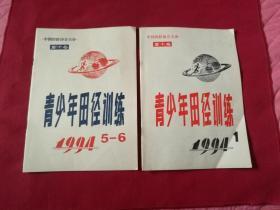 【青少年田径训练】2册,【田径指南】2册(16开本,4册合售)内带插图等