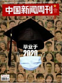 中国新闻周刊2020年6月23期 毕业于2020