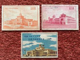 《北京风光》建国早期雕刻版火花,2枚合售,赠早期民航火花1枚