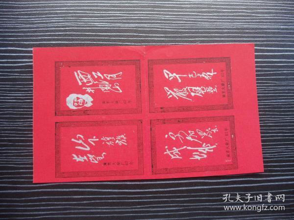 南京火柴厂-毛主席手书-4枚