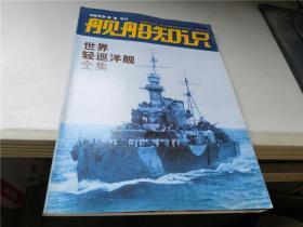 《舰船知识》2011年增刊(世界轻巡洋舰全集)