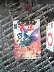 今古传奇 武侠版 2004.20期