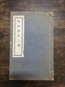 民国三十六年初版  线装 白纸本【右任诗存】二集原装1册全,上海大东书局 ,此书最早版本