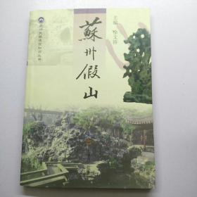 苏州假山         【存放61层】