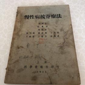 慢性病按脊疗法  编译者 范凤源  上海科学书报社印行