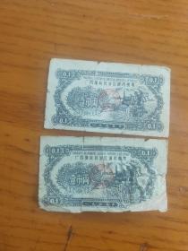 65年广西壮族自治区通用粮票 壹市两 一对