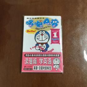英汉双语精华本哆啦A梦1