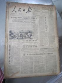 老报纸:人民日报1963年6月合订本(1-30日全)【编号10】