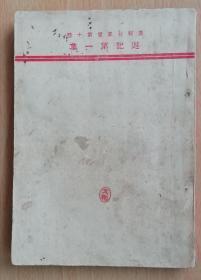 晨报丛书第十种游记第一集