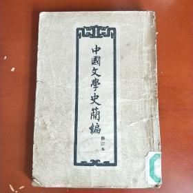 中國文學史簡編修訂本
