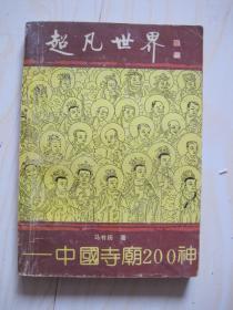 超凡世界—中国寺庙200神