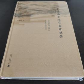 中国历史没有奴隶社会:兼论世界古代奴及其社会形态