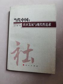 当代中国:社区发展与现代性追求
