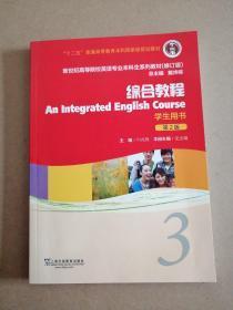 综合教程(学生用书3 ) 第2版 修订版