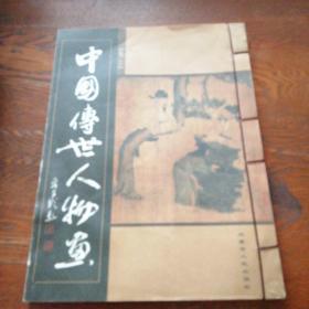 中国传世人物画(线装16开第二卷)