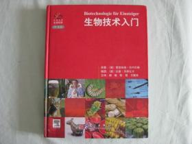 生物技术入门    精装大16开2009年一版一印    仅印4000册