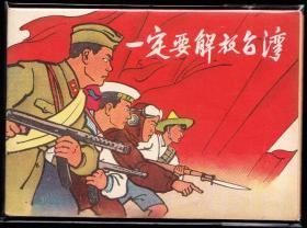 一定要解放台湾--老版上海版精品彩色连环画 绘画精美