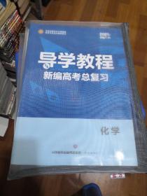 2021导学教程 新编高考总复习(化学)   全套4册  附答案 、达标测试卷等   全新未使用  20号柜旁
