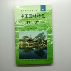 中国园林特色旅游             【存放63层】