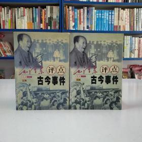 毛泽东评点古今事件(全2册)