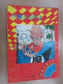 七龙珠  短笛大魔王5   大魔王的儿子
