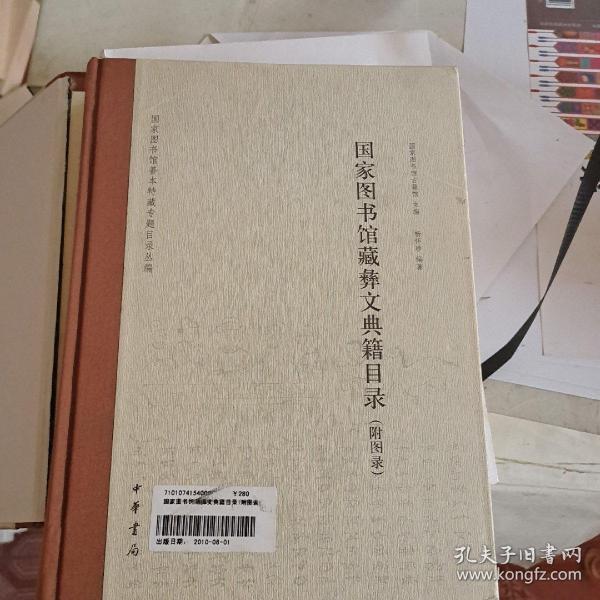 国家图书馆善本特藏专题目录丛编:国家图书馆藏彝文典籍目录
