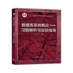 数据库系统概论第五版习题解析与实验指导 王珊 张俊