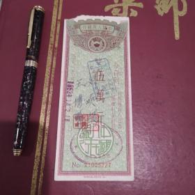 中国人民银行1953年10万元存单一张.,