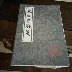 中国古典文学丛书:  东坡乐府笺(平)
