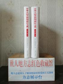 中国政区大典--《中华人民共和国政区大典•山西省卷》--全2册---虒人永久珍藏