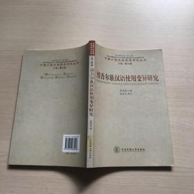 维吾尔族汉语使用变异研究(馆藏,品佳无笔记)