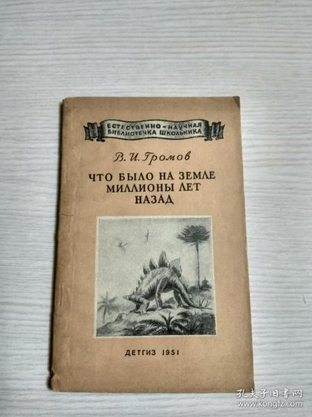 俄文原版《几百万年以前地球上有过什么》1951印刷