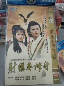 射雕英雄传 DVD电视剧 黄日华 翁美玲