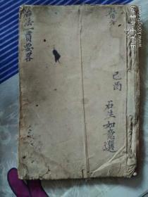 中医手抄本,全一册,字体见功力