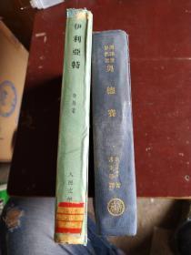 荷马史诗:伊利亚特.奥德赛《伊利亚特》是人民文学出版社1958年8月一版一印精装本,有《人民文学出版社资料组藏书》印章,《奥德赛》是商务印书馆精装本民国23年(1934年)3月初版,二本都是中文首译由傅东华译。荷马史诗两部史诗都分成24卷。《荷马史诗》以扬抑格六音部写成,集古希腊口述文学之大成,是古希腊最伟大的作品,也是西方文学中最伟大的作品。