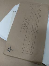 1987年航空行李票、火车票、交款单、等报销凭证1册【部分有撕】