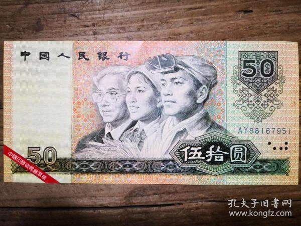 1990版50元人民币票样
