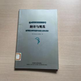 翻译与规范(英文版)内页干净