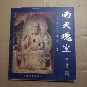 南天瑰宝:云南剑川石钟山石窟