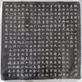 【北魏精品】伏夫人拓片一套《带盖子》 原石原拓 内容完整 字迹清晰 拓工精湛 书法精美