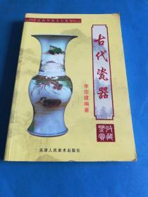 古代瓷器收藏鉴赏