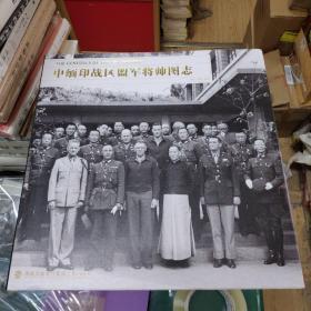 中缅印战区盟军将帅图志  (一版一印)